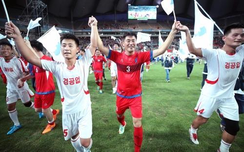 훈훈하게 마무리되는 남북 노동자 축구대회