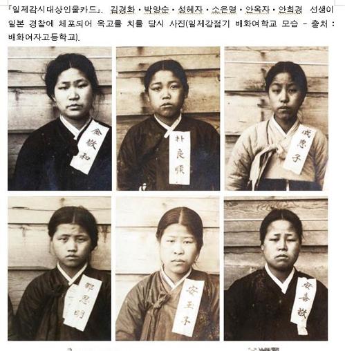 배화여학교 6명의 독립운동가[보훈처 제공=연합뉴스 사진]
