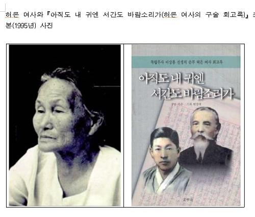 '독립군의 어머니' 허은 여사[보훈처 제공=연합뉴스 사진]