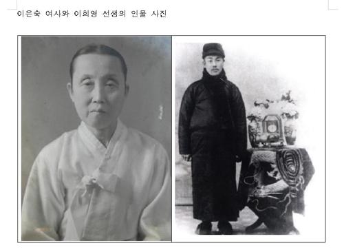 '혁명가족의 안주인' 이은숙 여사[보훈처 제공=연합뉴스 사진]