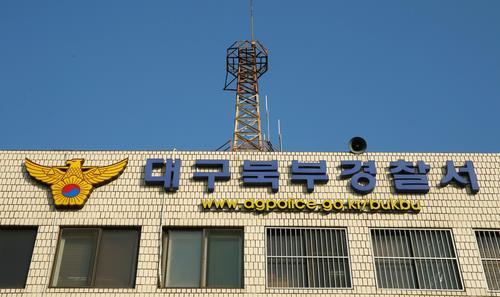 대구 북부경찰서[연합뉴스 자료사진]