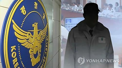 경찰관 [연합뉴스 자료사진]