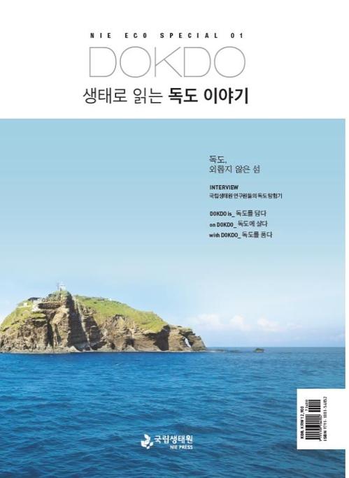 '생태로 읽는 독도 이야기' 표지
