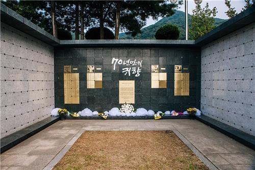 서울시립묘지의 일제 강제징용 희생자 유해 안치 장소