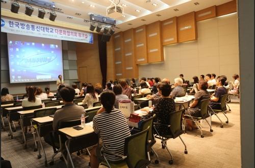 [게시판] 방송대, 북한이탈주민·다문화 학생 워크숍