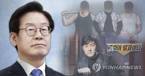 SBS '그것이 알고 싶다', 이재명 '조폭 유착 의혹'(PG)