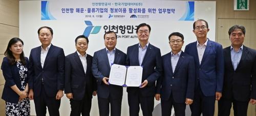 인천항 기업 정보이용 활성화 업무협약