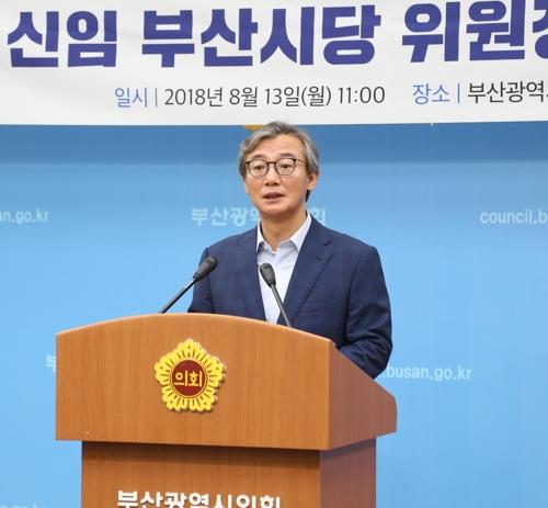전재수 신임 민주당 부산시당위원장