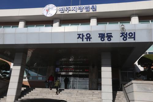 전주지법 전경 [연합뉴스 자료사진]