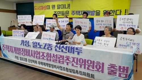 """""""제주 신산머루 도시재생사업 반대"""""""