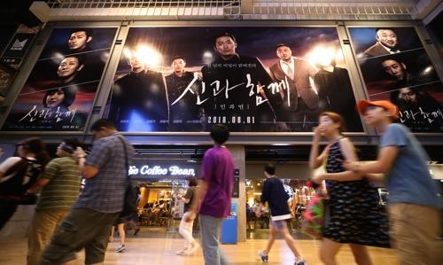 '신과함께2' 천만 돌파…역대 22번째 '천만 클럽' 가입