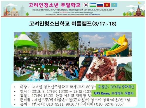 동북아평화연대, 한강서 고려인 청소년을 위한 여름캠프