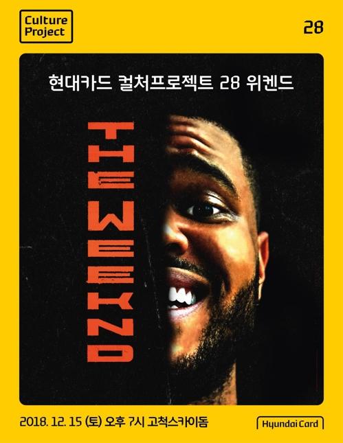 R&B 슈퍼스타 위켄드, 12월 고척돔 첫 내한공연