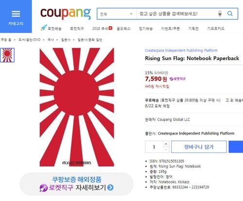 국내 온라인쇼핑몰도 전범기 상품…판매금지 촉구