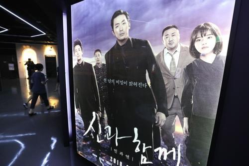한국영화 최초 '쌍천만'…역사 쓴 '신과함께2'
