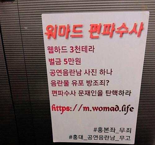 남성혐오 사이트 '워마드'에 올라온 '홍대 불법촬영' 편파수사 주장 게시물