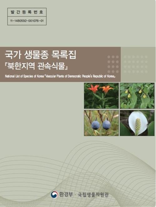 '南 작약·北 함박꽃'…북한 식물명, 절반이 남한과 달라