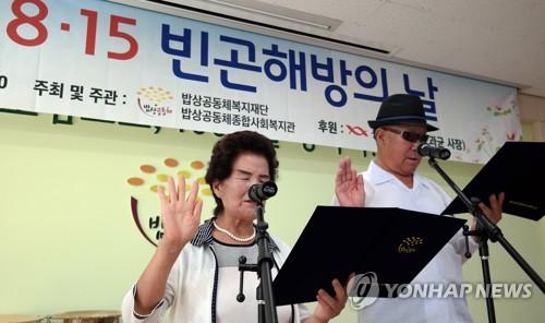 원주 밥상공동체 '광복절 빈곤해방의 날' 선포