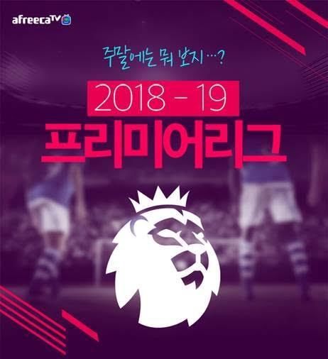 아프리카TV, 2018-2019시즌 EPL 생중계