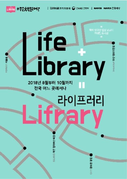야외서 즐기는 도서관 '라이프러리', 내일 부산서 첫발