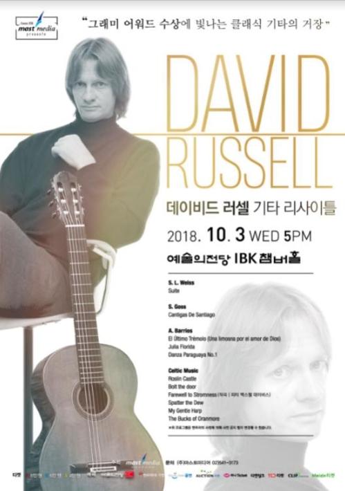 마법의 손 클래식 기타리스트 데이비드 러셀 내한공연