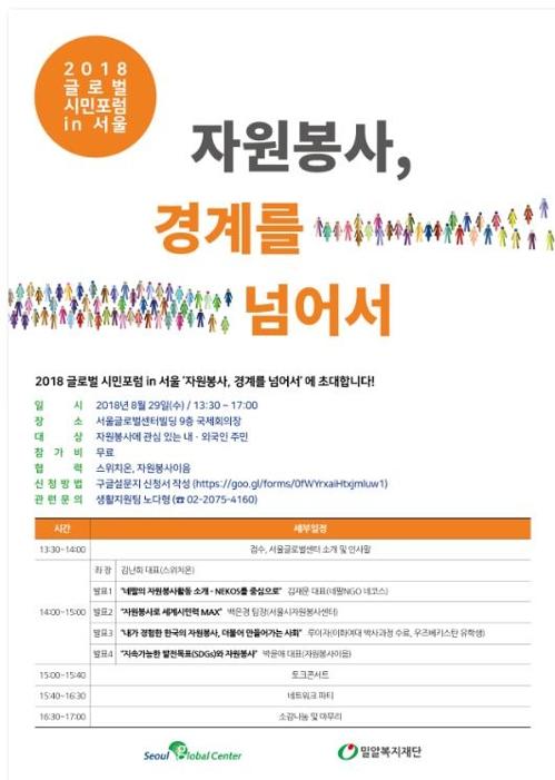 서울글로벌센터 28일 '외국인 자원봉사' 주제 시민포럼