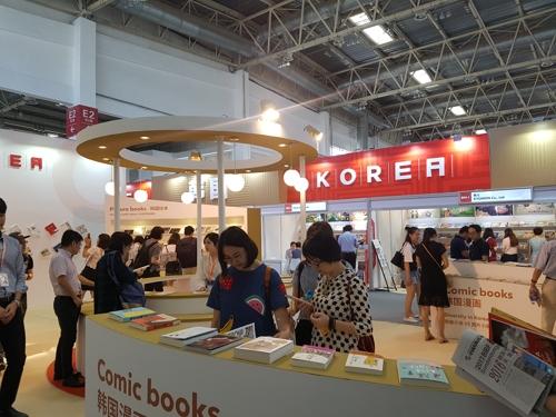 베이징국제도서전서 책으로 선보이는 '한국의 맛'