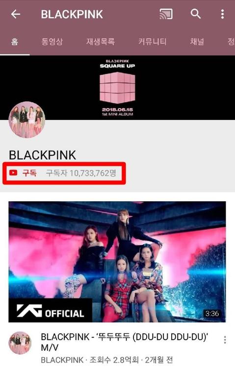 블랙핑크, 유튜브 계정 구독자수 1천만명 돌파
