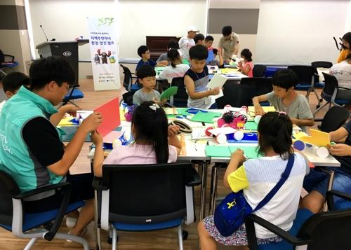 기아차 광주공장, 환경·안전캠프에 방학 맞은 어린이 초대