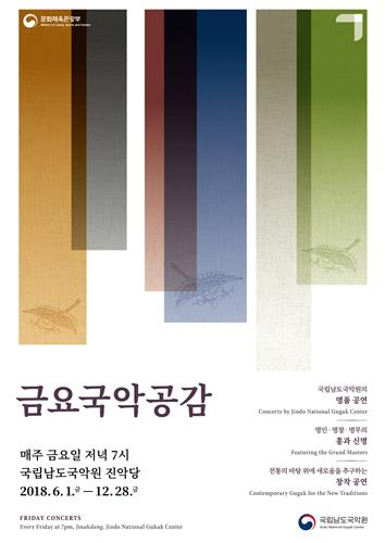 남도국악원 17일 막바지 여름 휴가 '국악 향연'