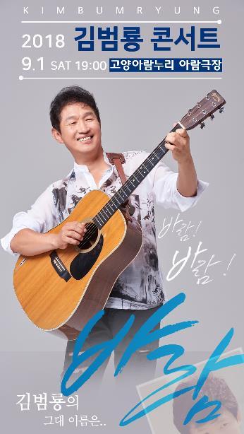 김범룡 내달 콘서트…구창모·민해경 게스트