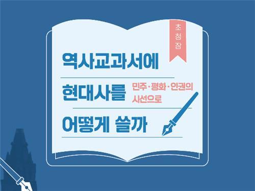 민주화운동기념사업회, 18일 '새로 쓰는 역사교과서' 워크숍