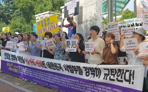 전북NGO, 안희정 전 지사 성폭력사건 무죄 규탄