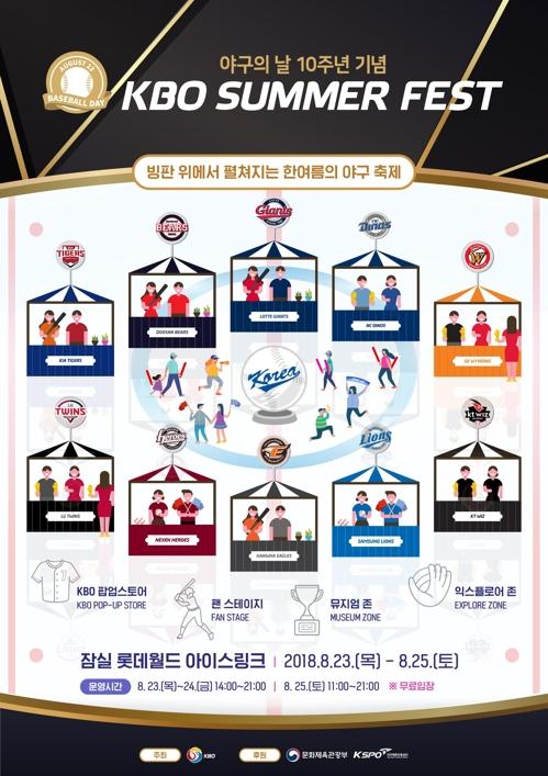 '베이징 금' 야구의 날 10주년…23∼25일 기념 축제