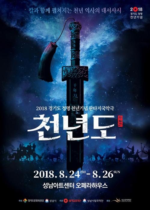 낙랑공주와 정도전이 한 무대에…국악극 '천년도'