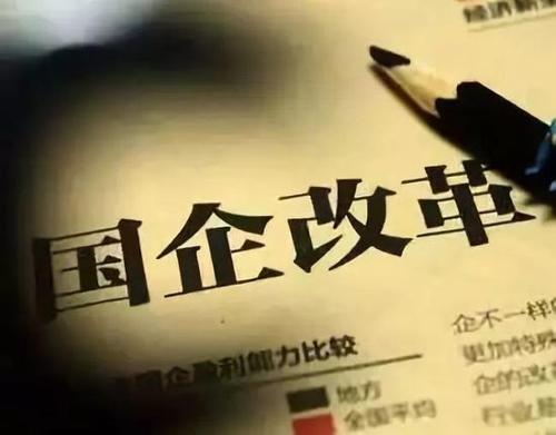 """중국, 시장개혁 400개 국유기업 명단발표…""""개혁 진전 필수"""""""