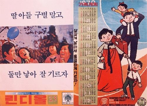 """""""가족계획사업으로 성 담론 개방·여성 주체화"""""""