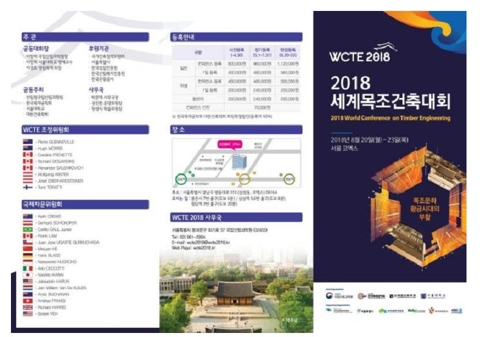 목조건축을 한눈에…'2018 세계목조건축대회' 20일 개막