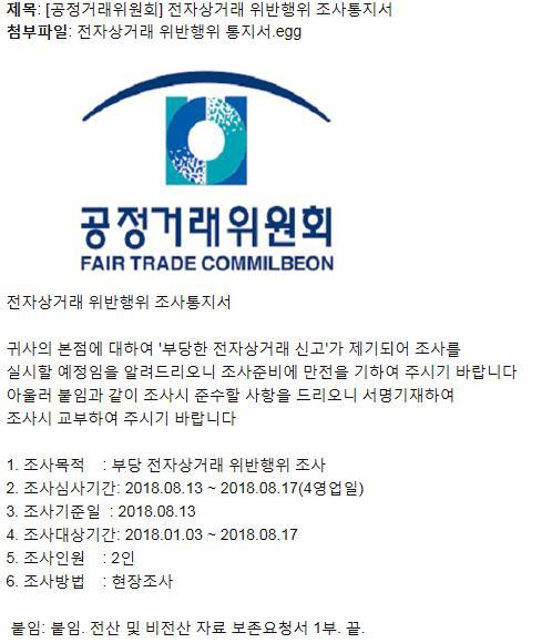 금감원 이어 공정위까지…정부기관 사칭 악성메일 '기승'