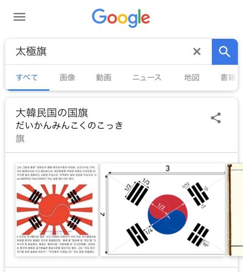日 구글서 '태극기' 검색하면 전범기 합성된 국기 등장