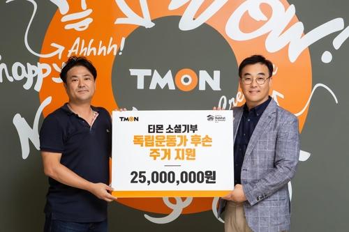 티몬, 독립운동가 후손 주거개선에 2천500만원 전달