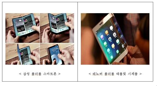 스마트폰, 지갑처럼 접는다…폴더블 디스플레이 특허 출원 늘어