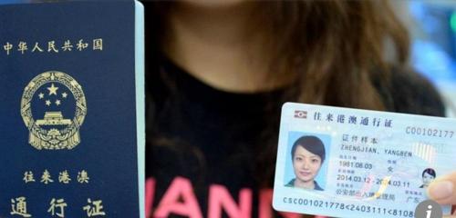中, 본토 거주 대만·홍콩인에 신분증…18개 공공서비스 제공