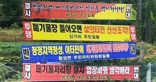 """""""공해시설 안돼""""vs""""적법 허가"""" 폐기물 처리업체 곳곳서 충돌"""