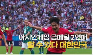 KBS, 아시안게임 모바일 중계 '못말리는 응원단'