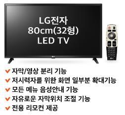 방통위, 시·청각장애인용 TV 1만5천대 보급