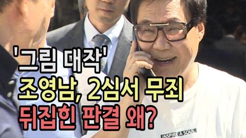[영상] '그림 대작' 조영남, 2심서 무죄…뒤집힌 판결 왜?