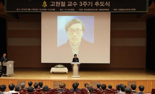 '총장 직선제' 지킨 고현철 교수 3주기 추도식 열려