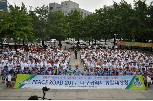 한반도 평화의 길 향해…대구서 '통일대장정' 행사