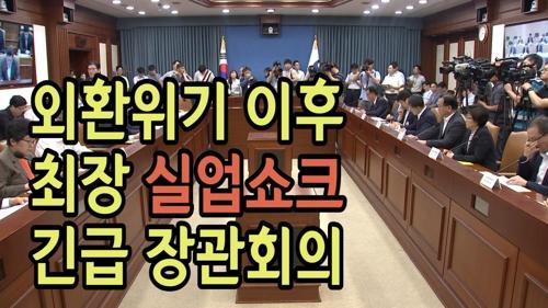 [영상] 외환위기 이후 최장 실업쇼크…긴급 장관회의